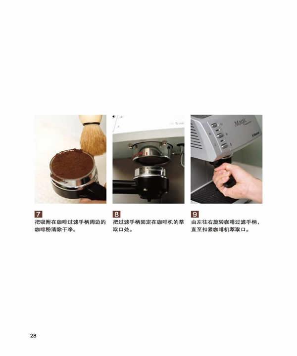 step   萃取浓缩咖啡的基本步骤(3)