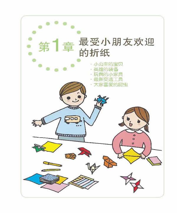 儿童简笔画与折纸