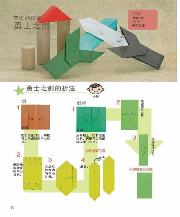 简单折纸剑图解; 剑折纸大全图解;
