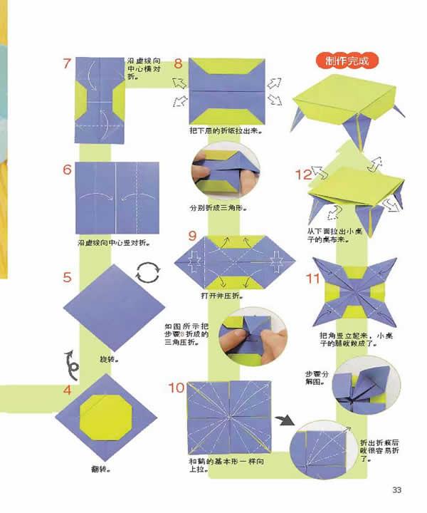 折纸大全沙发步骤图.