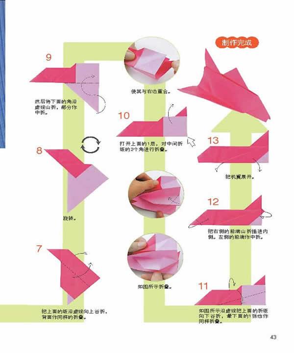 最新交通工具:宇宙飞船(2),越玩越聪明的折纸游戏-荐