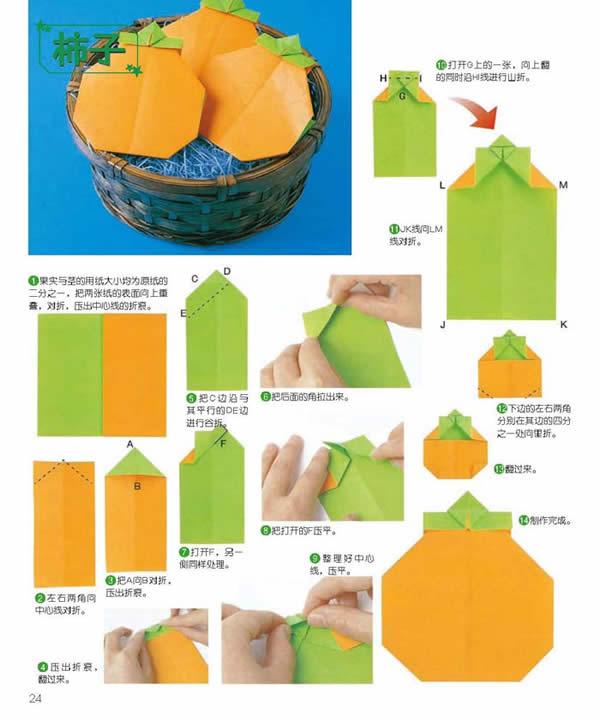 折纸水果步骤图解