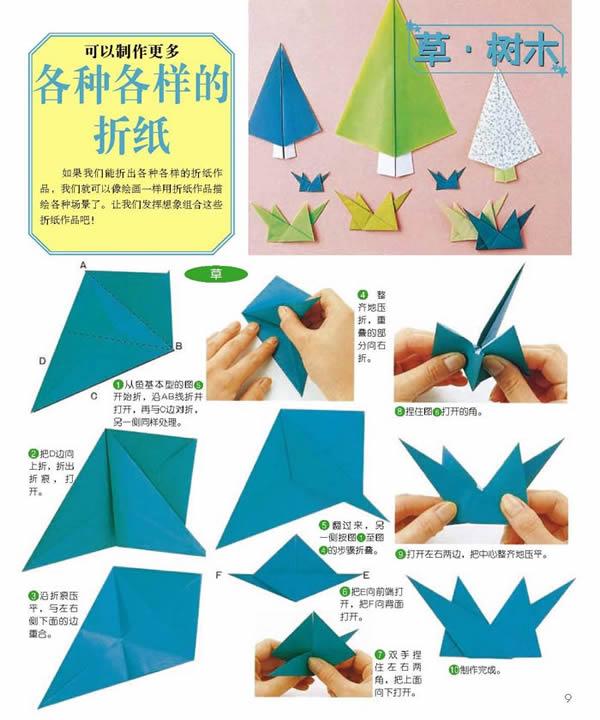 草·树木(1) - 可以制作更多各种各样的折纸