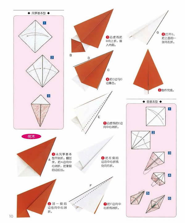 草·树木(2) - 可以制作更多各种各样的折纸