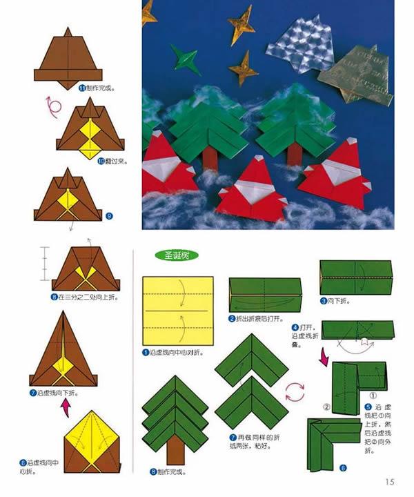 折纸 ---简单的快乐简单的过   心心.圣诞老人. 折纸   diy折纸圣诞老图片