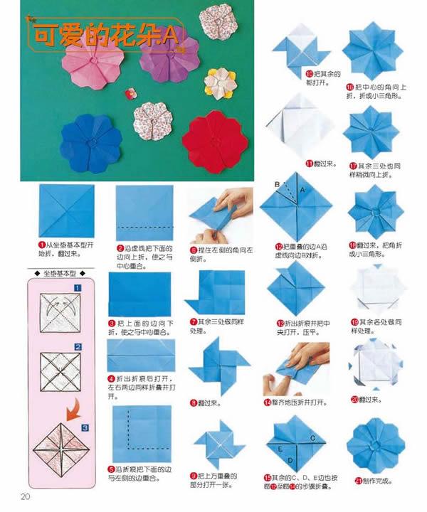 简单花朵折纸步骤图解