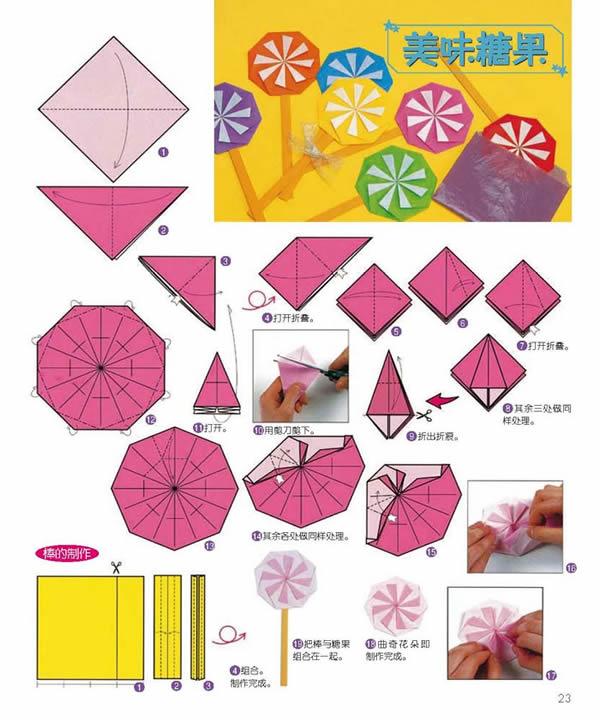 儿童棒棒糖折纸图解