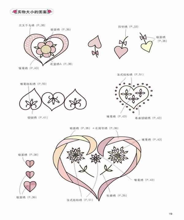 心形刺绣(2)