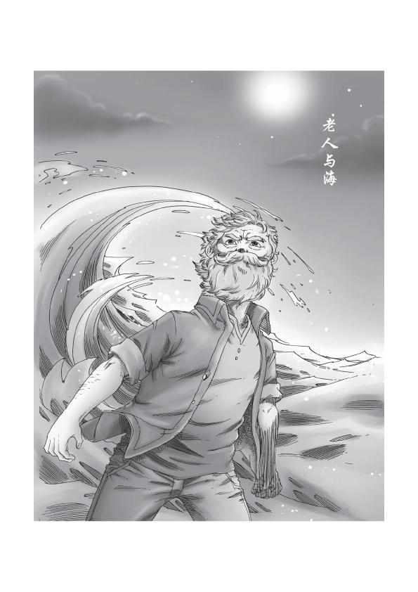 老人与海 - 上篇·修养类(二)