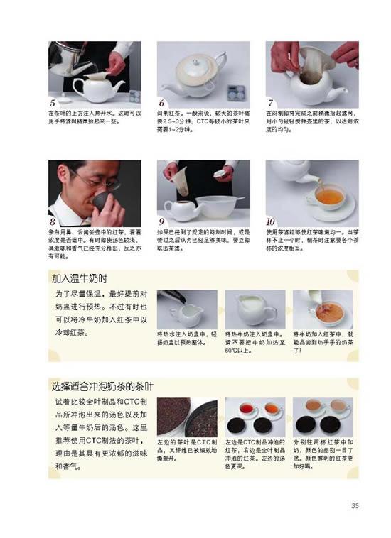 红茶(2)   美味红茶的冲泡方法