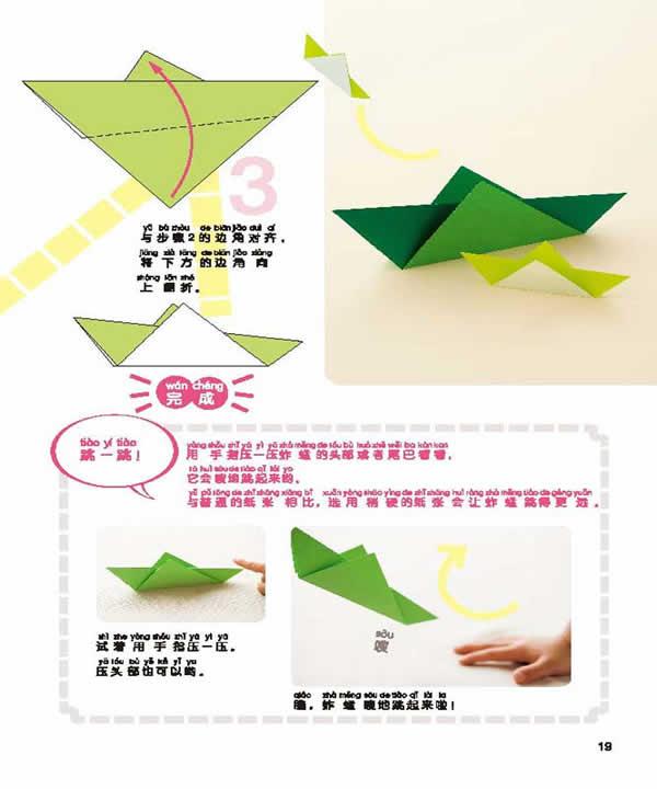 蚱蜢(2),聪明孩子都爱玩的折纸游戏(3-5岁)-优米荐书