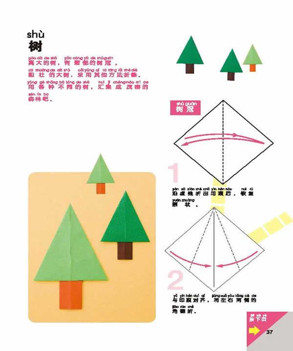 仿真纸飞机折纸 隐形飞机的折法详细图解