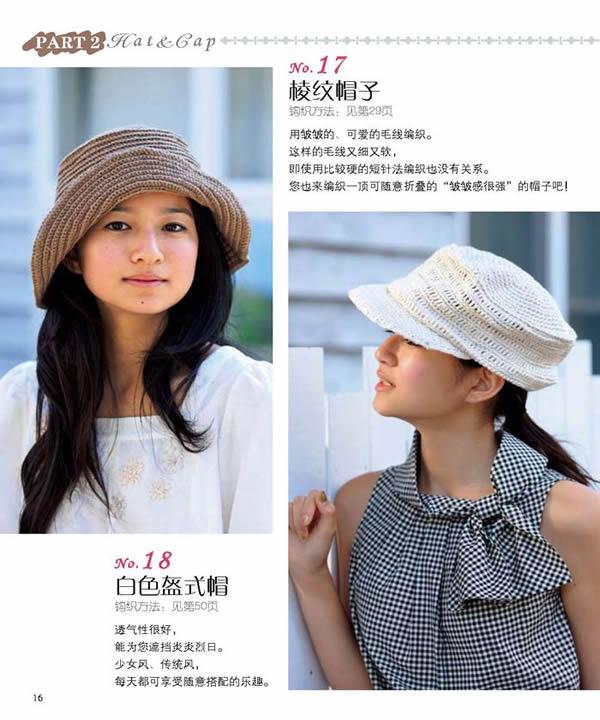 part2 帽子(3) - 《时尚编织小物件》第一部分 - 时尚