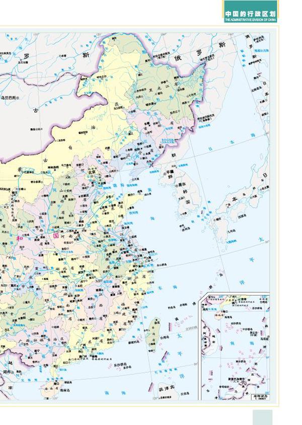 中国的行政区划中国地理地图集第一部图片