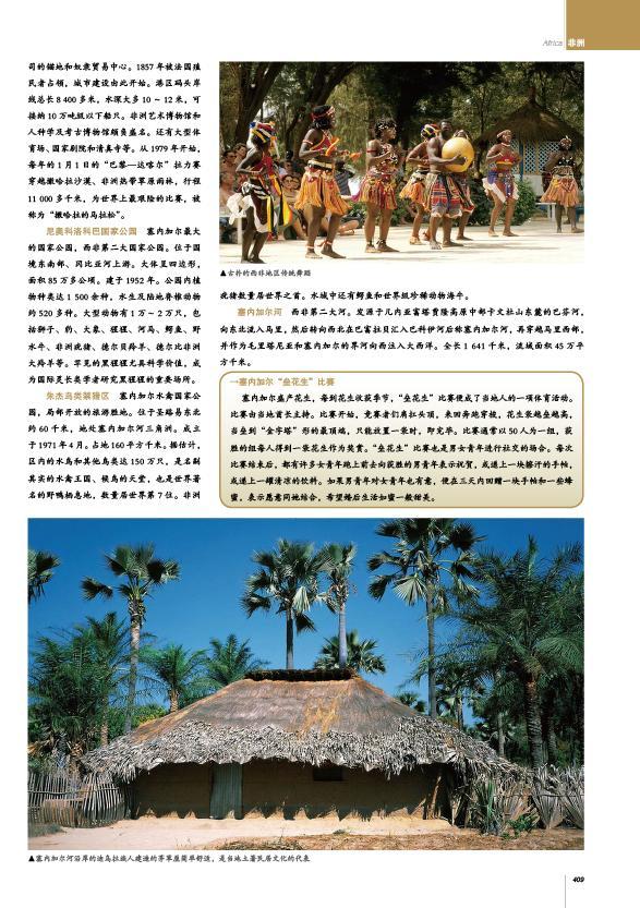 世界国家地理地图-优米荐书