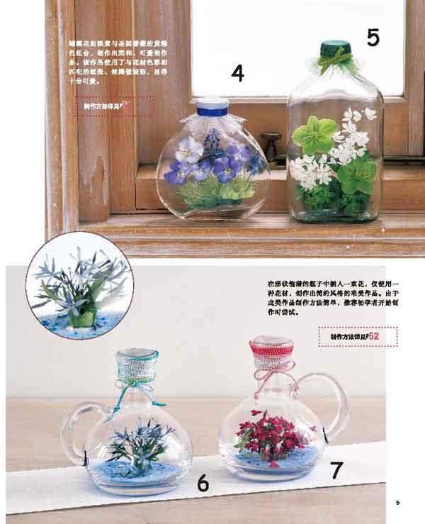 使用可爱小瓶子制作鲜花瓶饰(2)