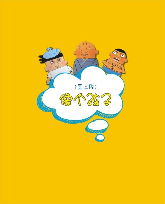 动漫 卡通 漫画 设计 矢量 矢量图 素材 头像 572_706