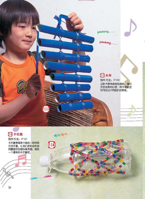 自制小樂器,演奏著試試看!(3) - 《兒童手工大百科》