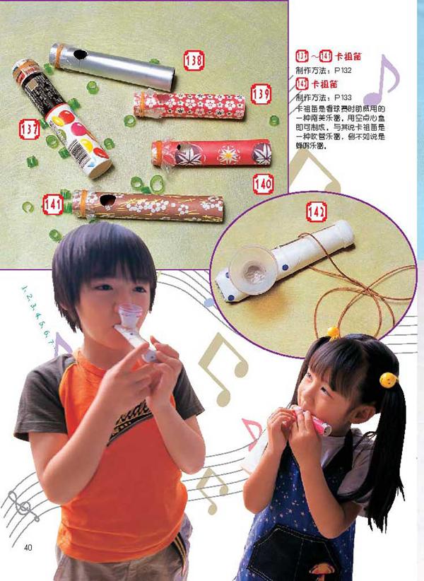 自制小樂器,演奏著試試看!(5) - 《兒童手工大百科》