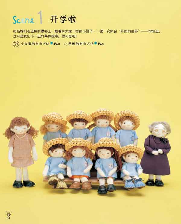 scenc1 开学啦(1) - 《可爱的手套娃娃》第一部分