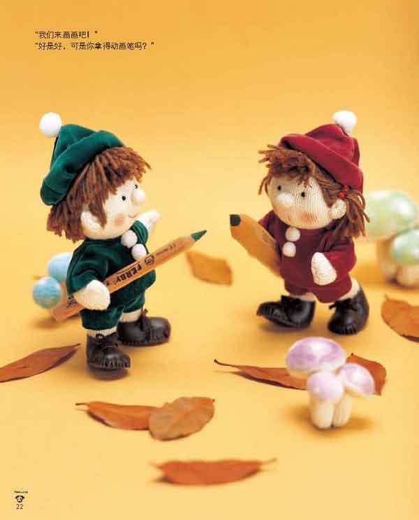 scene5 森林呈的小矮人(3),可爱的手套娃娃-优米荐书