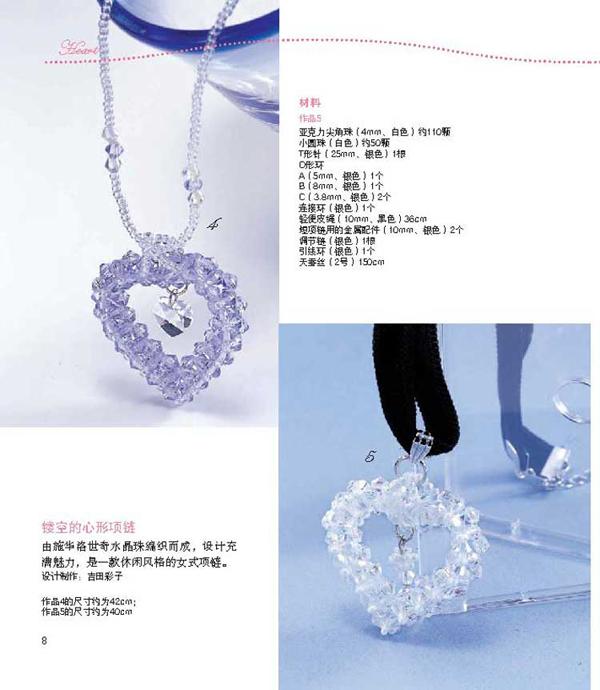 圖片標題: 串珠 首飾 盒 心形 手工 串珠 …