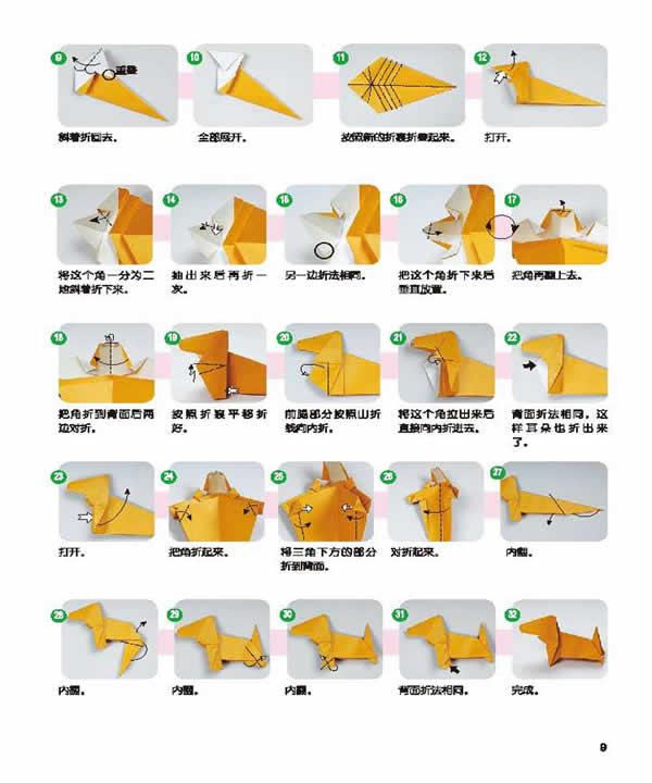 小狗折纸大全图解/小狗 折纸 / 小班折纸 小狗图片图片