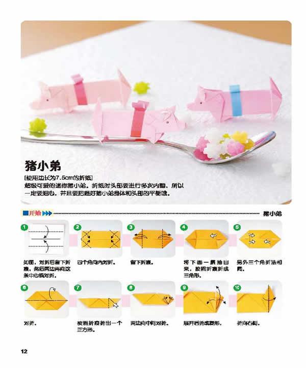 猪小弟(1) - 可爱的动物 - 小小折纸 - 旅游·休闲