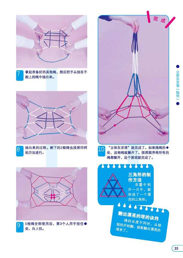 翻花绳巴黎铁塔图解步骤图片