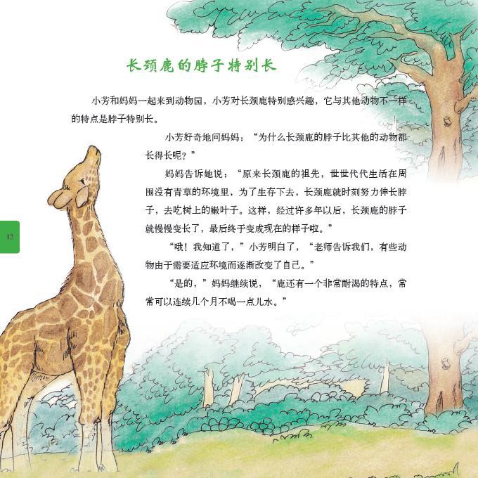 长颈鹿的脖子特别长