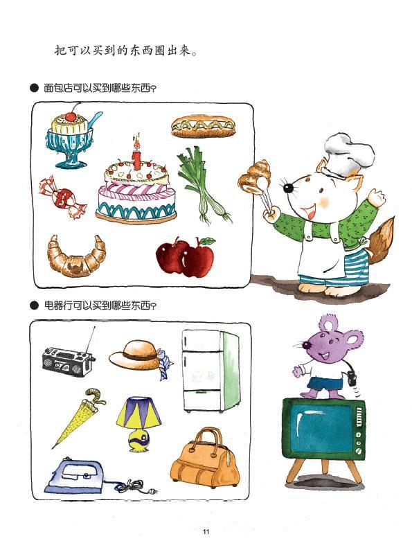 07恐龙回来了-游戏本(11) - 《小小牛顿幼儿馆》 第四