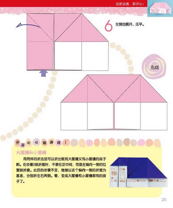 房房子折纸步骤法