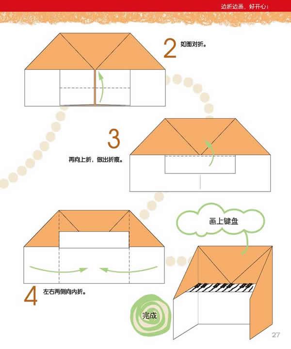 简单的折纸钢琴图片步骤大全