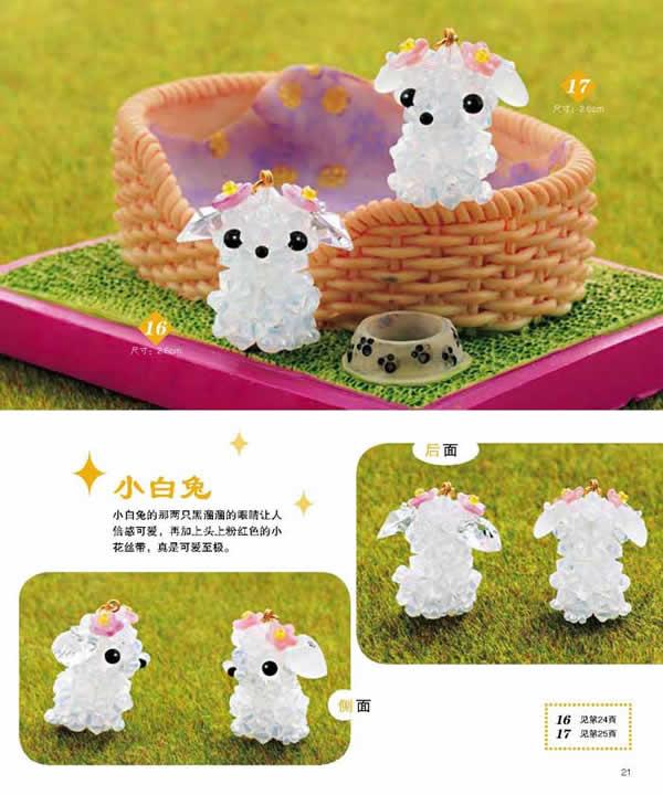 用串珠制作可爱的小动物乐园-优米荐书