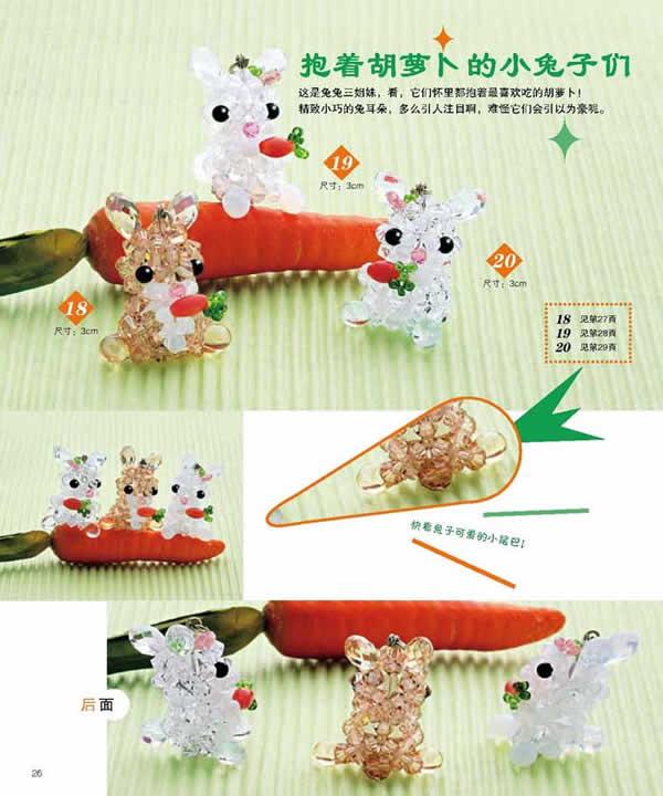 用串珠制作可爱的小动物
