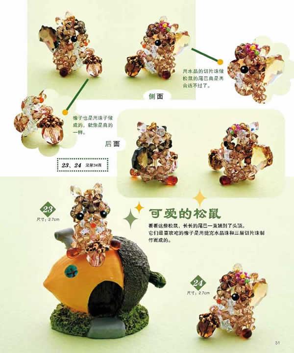 串珠||手作可爱的小动物串珠配饰