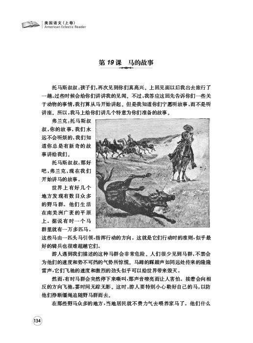 第19课马的亲情(1)-第二篇美学故事(二)-初中区房动物连云港图片