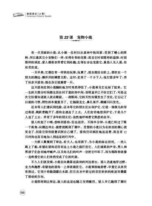第22课亲情小鹿(1)-第二篇动物初中(三)-美深圳市学校宠物图片