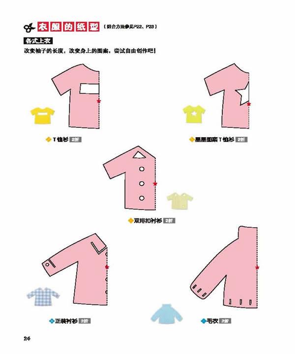 衣服(3),和爸爸妈妈一起玩剪纸-优米荐书