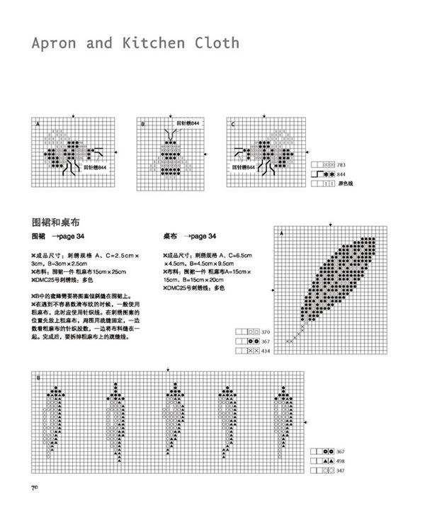 青木和子的十字绣:野花园-优米荐书