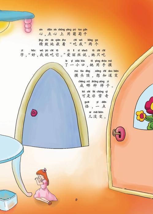 故事讲述了一个叫爱丽丝的小女孩,在梦中追逐一只 兔子 而掉进了兔子洞