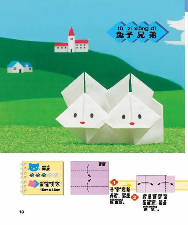 兔子兄弟(1),一起来折纸吧:不可思议的动物折纸-优米