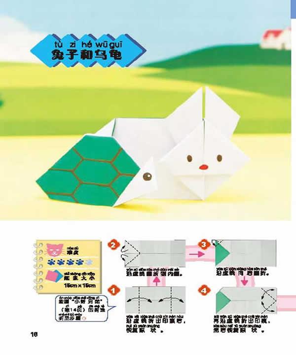 一起来折纸吧:不可思议的动物折纸-荐