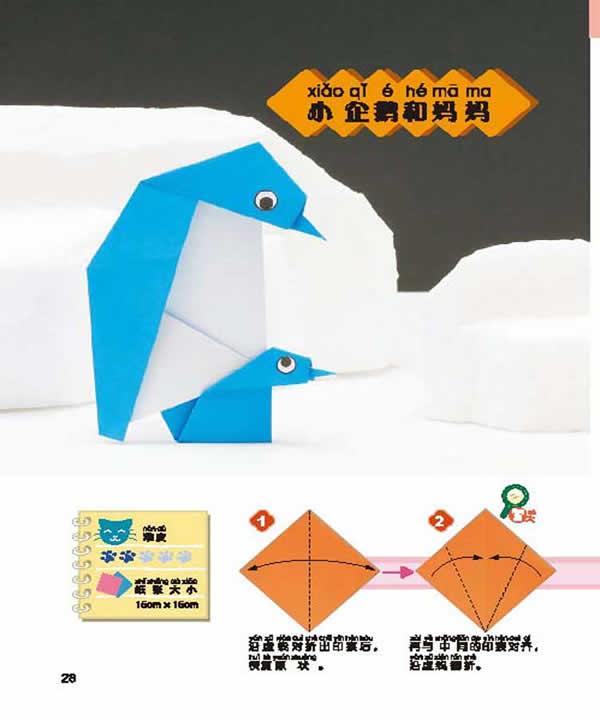小企鹅和妈妈(1),一起来折纸吧:不可思议的动物折纸