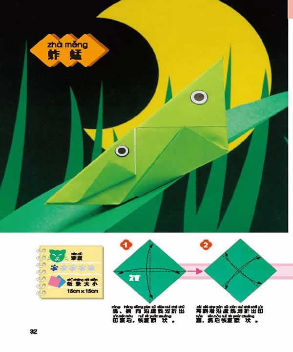蚱蜢(1) - part 2 幸福的家人 - 一起来折纸吧:不可思议的动物折纸