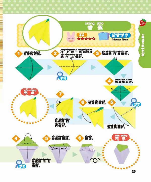 蔬菜折纸步骤图_图解步骤