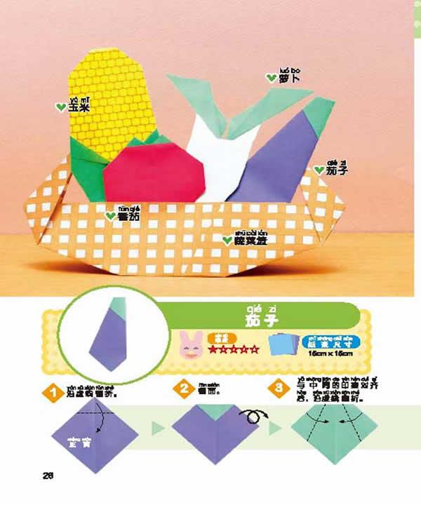 立体蔬菜折纸步骤