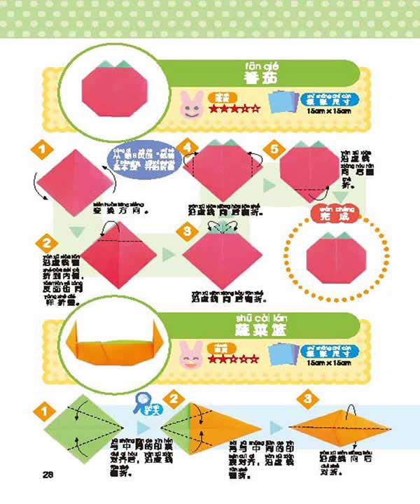 蔬菜和水果(7) - 本书第一部分 - 一起来折纸吧——
