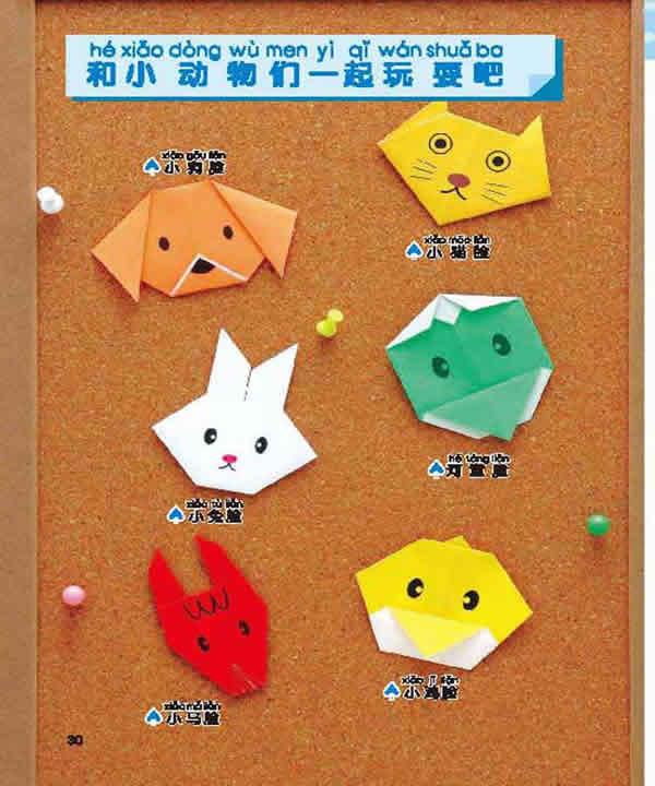 小动物折纸图解_小动物折纸