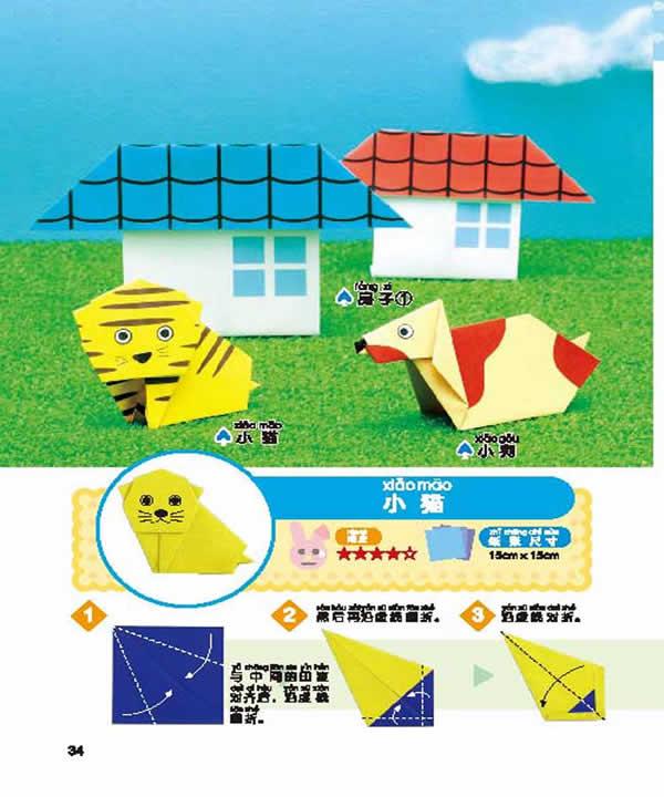 和小动物们一起玩耍吧(5)
